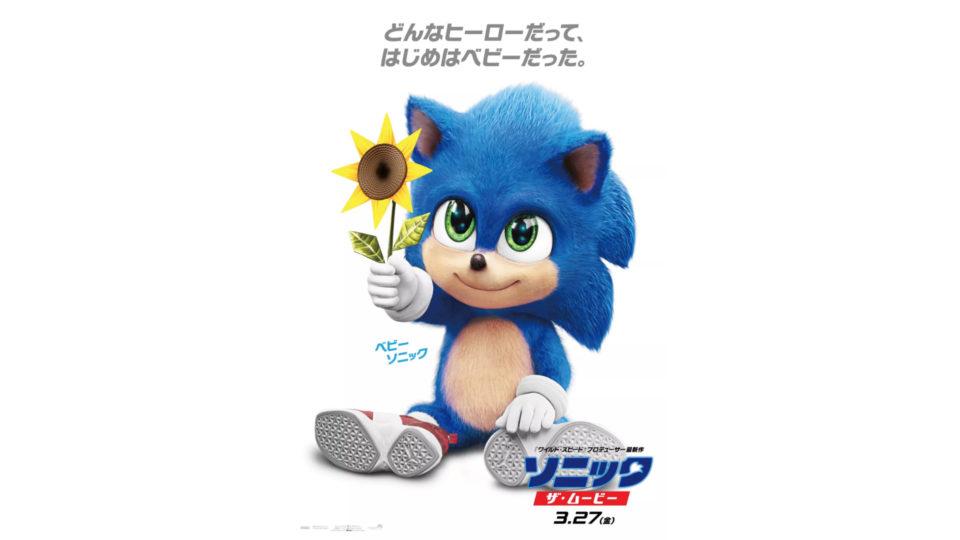 Bebe Tremble, Tiny one Yoda : il y a désormais un Tiny one Sonic